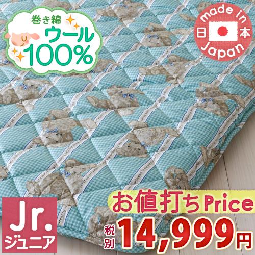 敷き布団 ジュニア 日本製 羊毛 ウール 敷きふとん 敷布団 ラインベア キッズ