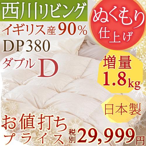 羽毛布団 ダブル 掛け布団 西川 日本製 増量1.8kg イギリス産ホワイトダウン90% DP380 羽毛掛け布団ダブル