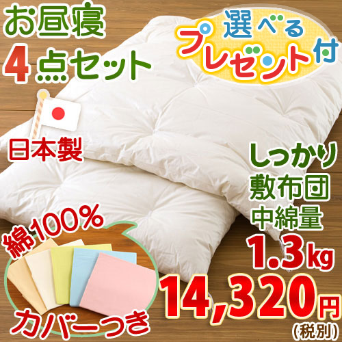 [プレゼント付き]お昼寝布団セット お昼寝布団4点セット 日本製 保育園 綿混 綿100%カバー 無地 ふとんタウン規格サイズ
