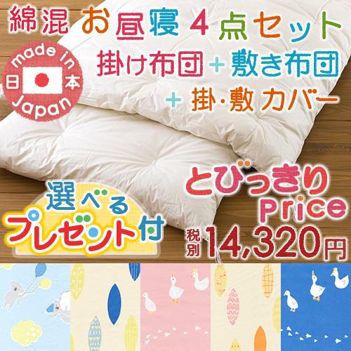 [プレゼント付き]お昼寝布団セット 日本製 保育園 綿混お昼寝ふとん4点セット 綿100%カバー 掛け布団 敷き布団 送料無料