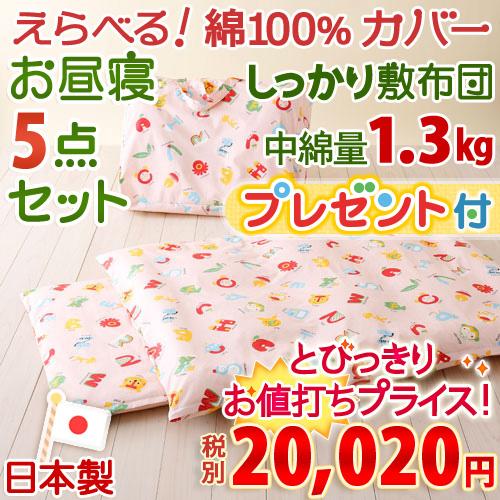[プレゼント付き]お昼寝布団セット ダクロン(R) 中わた日本製 保育園 洗濯機で洗える 合繊 お昼寝ふとん5点セット 綿100%カバー