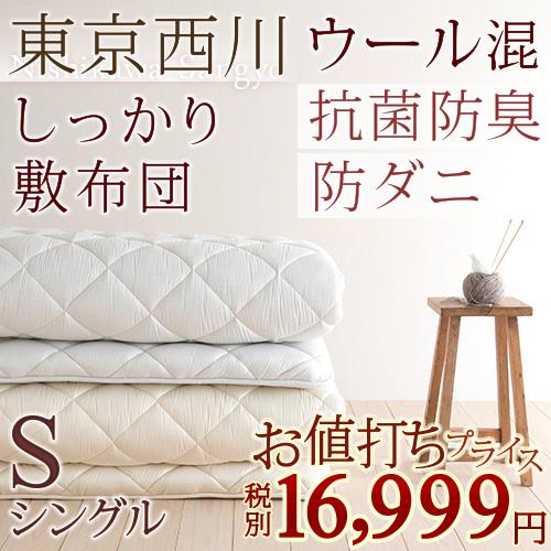 敷き布団 シングル 東京西川 西川産業 日本製 羊毛混 敷布団 防ダニ