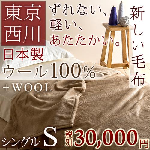 毛布 東京西川 西川産業 ウール毛布インナーブランケット+WOOLベリーウォームタイプ WP5530Sシングル