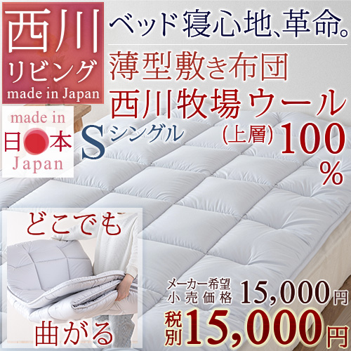 西川 敷き布団 シングル 日本製 2018年新商品 ベッド専用いい按配敷きふとん 薄型敷き布団 無地 抗菌加工シングルサイズ