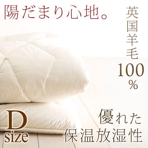 敷き布団 ダブル 敷布団 日本製 羊毛 巻綿ウール100%