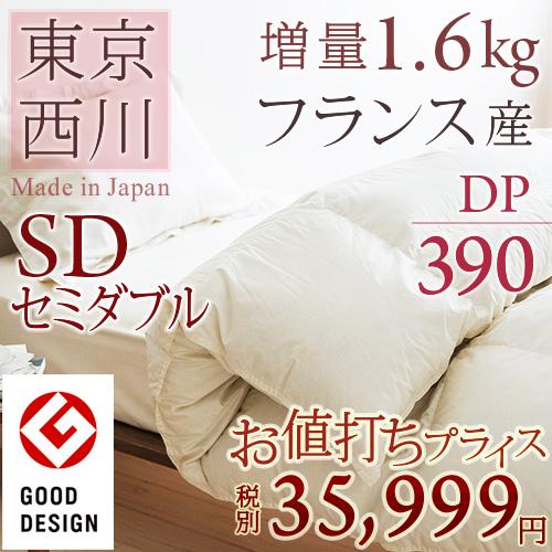 羽毛布団 セミダブル 東京西川 西川産業 DP390 フランス産 ダウン93% 増量1.6kg 掛け布団 日本製