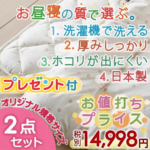 [プレゼント付き]お昼寝布団セット 日本製 洗濯機で洗える 保育園 ほこりが出にくい 合繊 お昼寝ふとん 2点セット 掛け布団