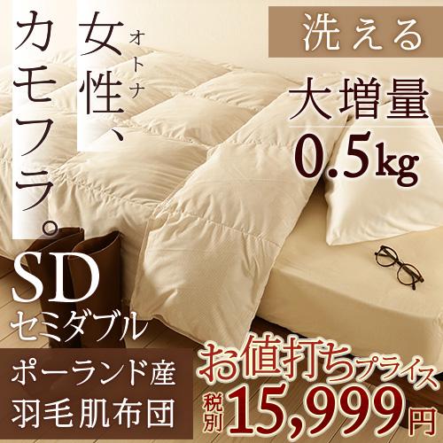 肌掛け布団 セミダブル 日本製 羽毛布団 夏 超増量0.5kg 洗えるセミダブル