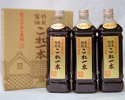 日田醤油 これ1本 3本箱入 天皇献上の栄誉賜る老舗の味 楽ギフ_包装】【楽ギフ_のし宛書】