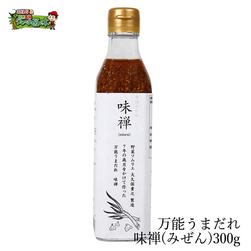 野菜ソムリエがこだわり作った万能うまだれ「味禅(みぜん) 300g」テレビ2018年12月15日放送「KinKi Kidsのブンブブーン」で紹介された味禅のシンプルバージョン。
