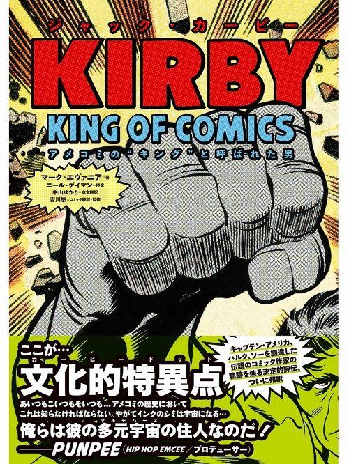 【予約商品】【フィルムアート】 【日本語版ビジュアル伝記】ジャック・カービー アメコミの「キング」と呼ばれた男
