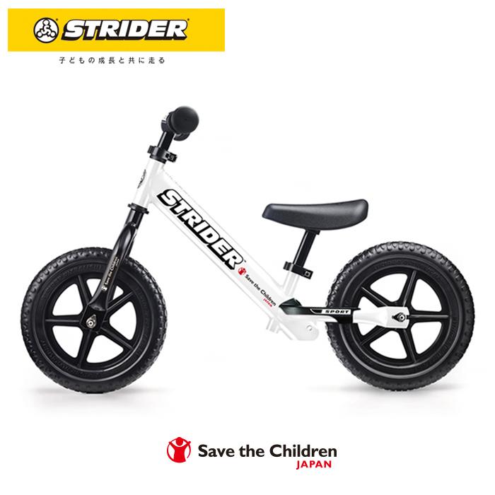STRIDER :セーブ・ザ・チルドレン・ジャパンモデル(スポーツモデル)公式ショップ限定モデル ストライダー正規品 安心2年保証 送料無料 キックバイク バランスバイク キッズバイク ペダルなし自転車 誕生日プレゼント 子供 男の子 女の子 おもちゃ 1歳 2歳 3歳 4歳