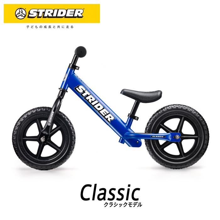 STRIDER :クラシックモデル《ブルー》ストライダー正規品 バランス感覚を養う ランニングバイク 公式ショップ 安心2年保証 送料無料 ペダルなし自転車 公園 誕生日プレゼント 子供 男の子 女の子 おもちゃ 1歳 2歳 3歳 4歳
