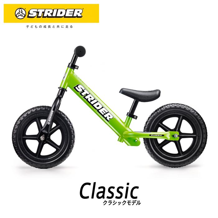 STRIDER :クラシックモデル《グリーン》ストライダー正規品 ランニングバイク ストライダージャパン公式ショップ 安心2年保証 送料無料 バランスバイク ペダルなし自転車 キッズバイク トレーニングバイク 誕生日プレゼント 子供 男の子 女の子 おもちゃ 1歳 2歳 3歳 4歳