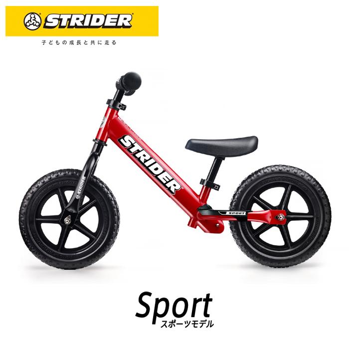 STRIDER :スポーツモデル《レッド》ストライダー正規品 ランニングバイク ストライダージャパン公式ショップ 安心2年保証 送料無料 バランスバイク ペダルなし自転車 キッズバイク トレーニングバイク 誕生日プレゼント 子供 男の子 女の子 おもちゃ 1歳 2歳 3歳 4歳