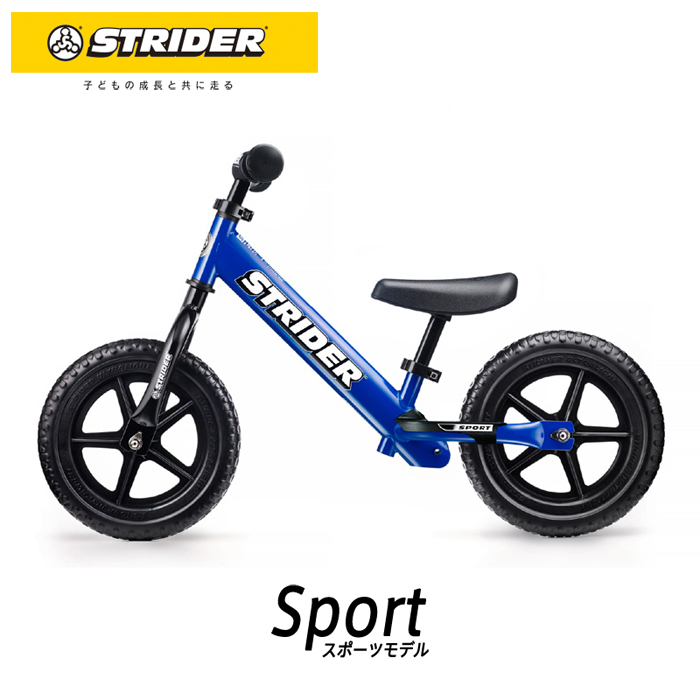 STRIDER :スポーツモデル《ブルー》ストライダー正規品 ランニングバイク ストライダージャパン公式ショップ 安心2年保証 送料無料 バランスバイク ペダルなし自転車 キッズバイク トレーニングバイク 誕生日プレゼント 子供 男の子 女の子 おもちゃ 1歳 2歳 3歳 4歳