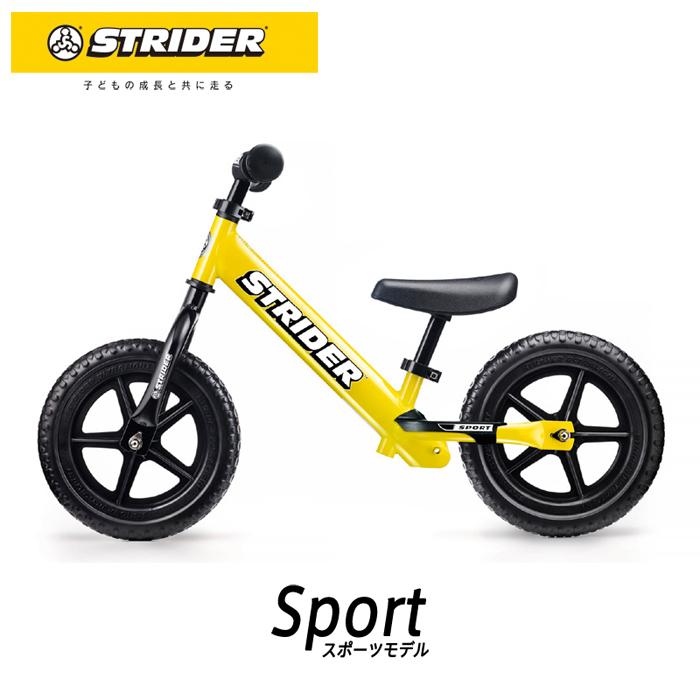 STRIDER :スポーツモデル《イエロー》ストライダー正規品 バランス感覚を養う ランニングバイク 公式ショップ 安心2年保証 送料無料 ペダルなし自転車 公園 誕生日プレゼント 子供 男の子 女の子 おもちゃ 1歳 2歳 3歳 4歳