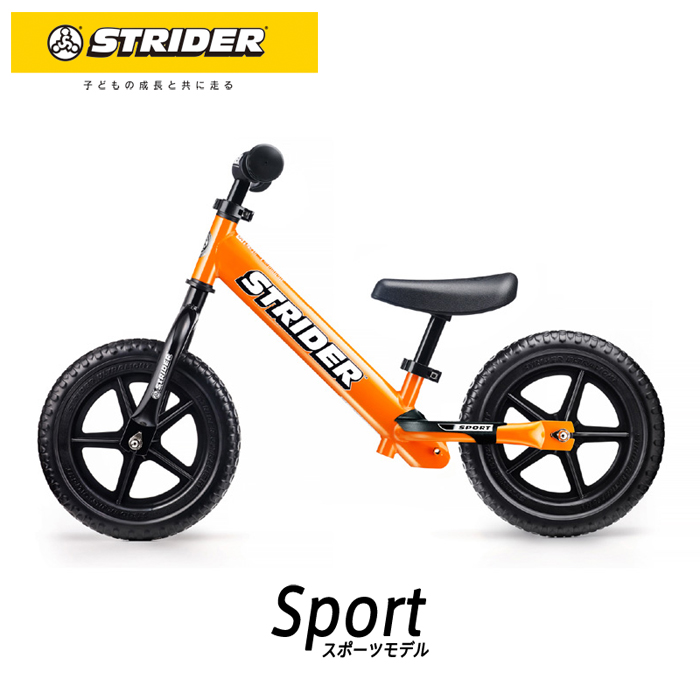 STRIDER :スポーツモデル《オレンジ》ストライダー正規品 ランニングバイク ストライダージャパン公式ショップ 安心2年保証 送料無料 キックバイク バランスバイク キッズバイク ペダルなし自転車 誕生日プレゼント 子供 男の子 女の子 おもちゃ 1歳 2歳 3歳 4歳