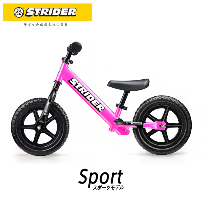STRIDER :スポーツモデル《ピンク》ストライダー正規品 ランニングバイク ストライダージャパン公式ショップ 安心2年保証 送料無料 キックバイク バランスバイク キッズバイク ペダルなし自転車 誕生日プレゼント 子供 男の子 女の子 おもちゃ 1歳 2歳 3歳 4歳