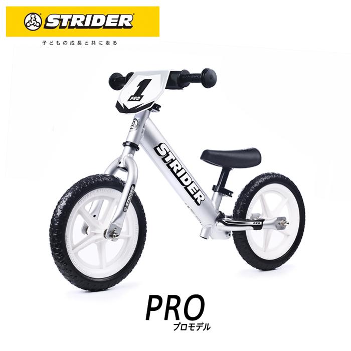 STRIDER:PRO《シルバー》ストライダー正規品 バランス感覚を養う ランニングバイク 公式ショップ 安心2年保証 送料無料 ペダルなし自転車 キックバイク 公園 誕生日プレゼント 子供 男の子 女の子 おもちゃ 1歳 2歳 3歳 4歳