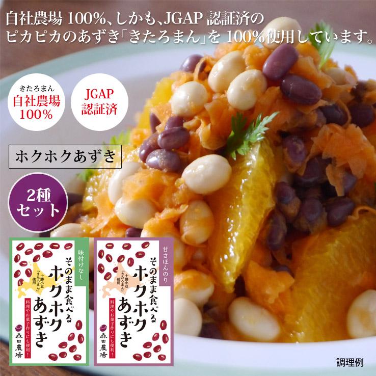 Serve beans eaten (Pack plenty of ~ 2 × 10) now two bonus!