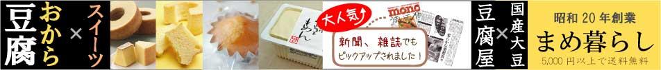 まめ暮らし:50種類以上の「お豆腐スイーツ」。昭和20年創業のおとうふやさんのお店