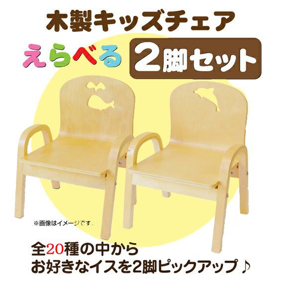 ベビーチェア ダイニングチェアー キッズチェアー 木製子供椅子 子供チェア 木製チェア キッズチェア 組立済 セット買い MAMENCHI 子ども用イス 木製キッズチェア スタッキングチェア えらべる2脚セット ローチェア 子供椅子 トラスト 子ども用椅子 おすすめ特集 幼児イス 木製イス