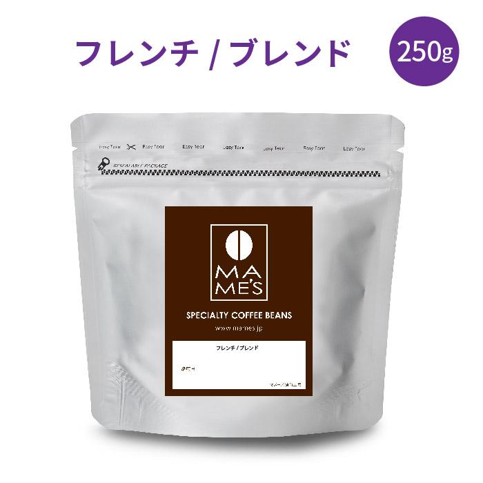 しっかりしたコクと苦味 ミルクとも相性抜群 贈与 マメーズオリジナル フレンチブレンド コーヒー コーヒー豆 マメーズ焙煎工房 新品未使用 250g