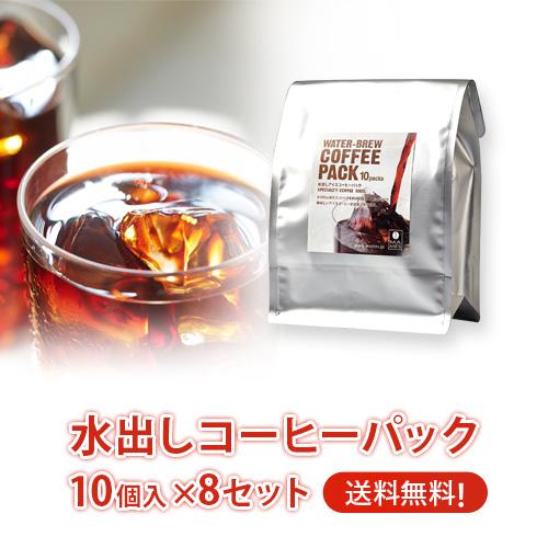 【送料無料】水出しコーヒーパック10個入 × 8セット(約400杯分)| マメーズ焙煎工房(アイスコーヒー/コーヒー/水出し/パック)