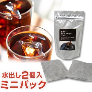 まず1リットル分だけ試してみたい方に。マメーズのスペシャルティ100%水出しコーヒーパック お試し水出しコーヒーパック2個入ミニパック  マメーズ焙煎工房(アイスコーヒー/コーヒー/水出し/パック)