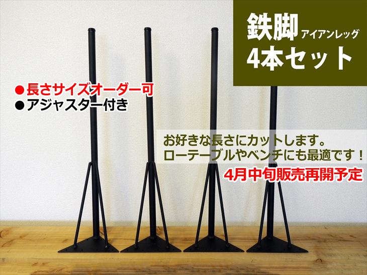 マメてりあ アイアンレッグ 鉄脚 DIY テーブル脚 4本セット ツヤ消し黒(マッドブラック)