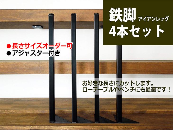 マメてりあ アイアンレッグ 角タイプ 鉄脚 DIY テーブル脚 4本セット ツヤ消し黒