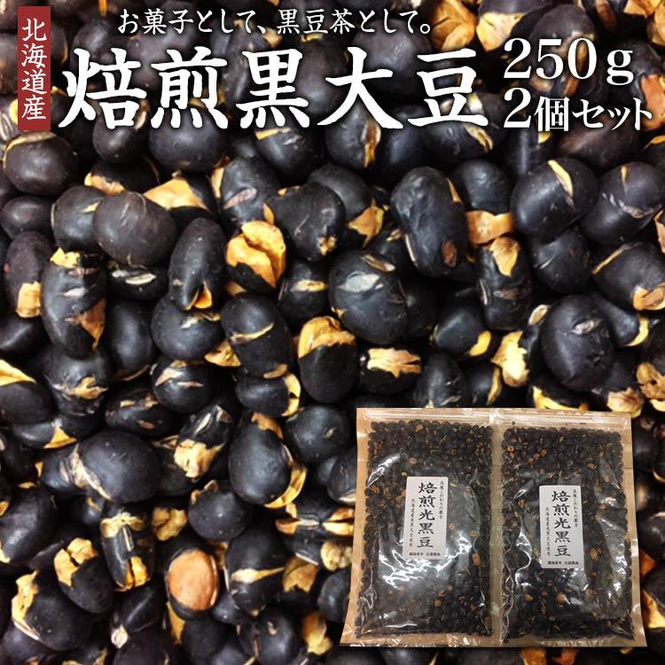 【ゆうパケット送料無料】北海道産 焙煎黒大豆 250g×2個セットお試し おためし 黒豆茶】