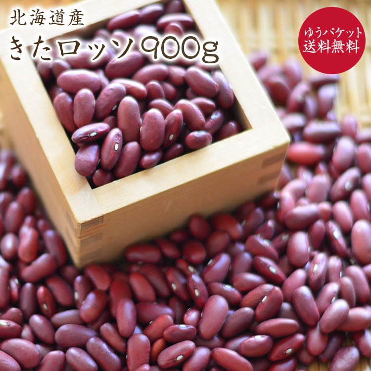 きたロッソ 北海道産 赤いんげん豆 国産 レッドキドニー 【ゆうパケット 送料無料】【900g】きたロッソ 北海道産 きた レッドキドニーの代用にも 赤いんげん豆