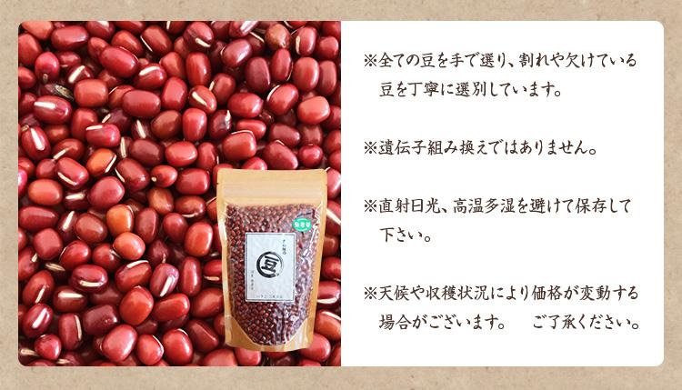 小豆>大納言
