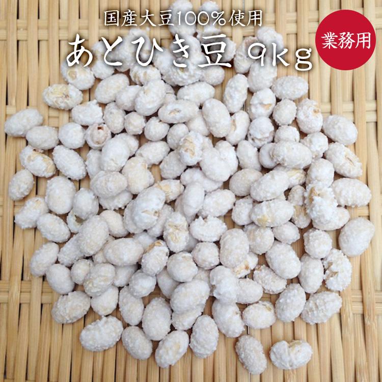 【宅配便】業務用 あとひき豆(砂糖豆)国産大豆100%使用 9kg入り