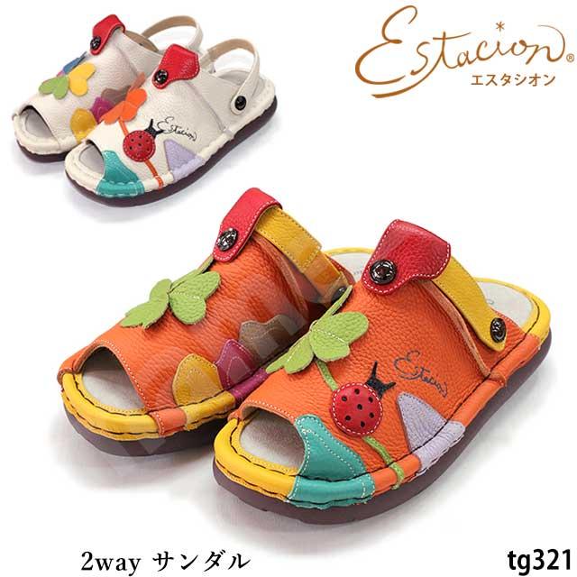 エスタシオン公認店舗 estacion ハンドメイド 送料無料 25%OFF エスタシオン 特価 靴 サンダル 5層ソール 左右のデザインが違うタイプ コンビニ受取対応商品 2WAY TG321 お花とてんとう虫モチーフ
