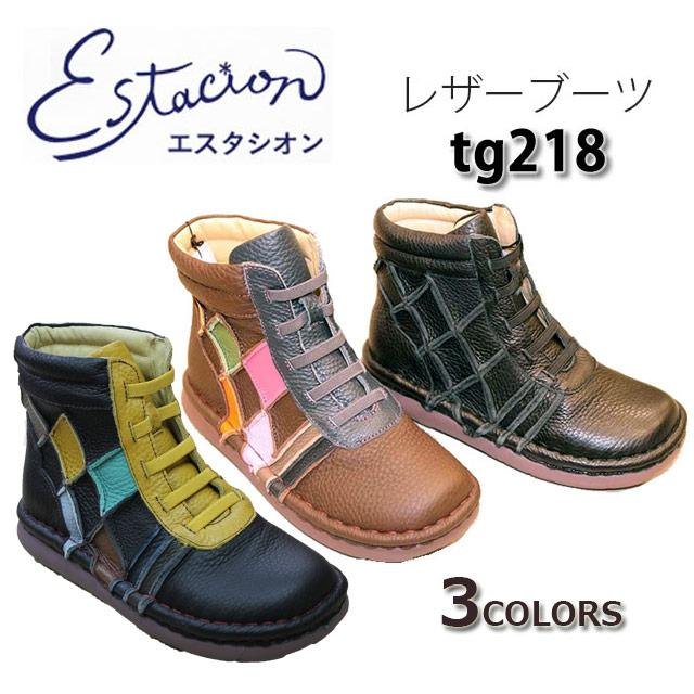 【送料無料】エスタシオン ブーツ 本革 レザー レディース ESTACION 162610-TG218 コンビニ受取対応商品