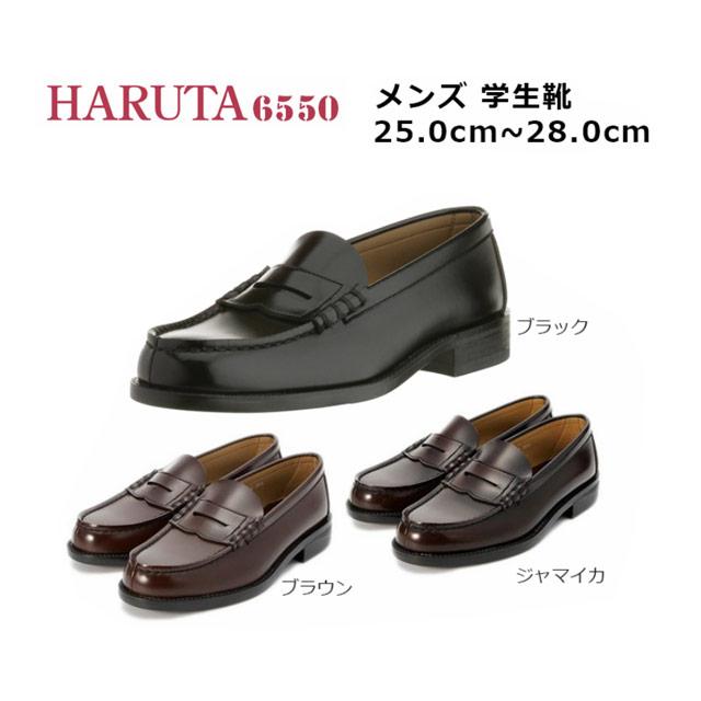 送料無料 HARUTA ハルタ メンズ ローファー 6550 学生靴 日本製 3E 黒 ブラック ブラウン コンビニ受取対応商品