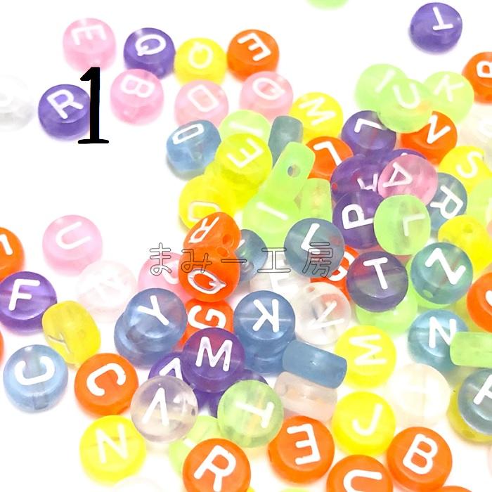 正規激安 アクリルビーズ アルファベット つやけし 7 300個 お得クーポン発行中 4ミリ