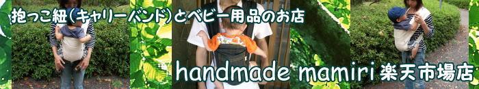 handmade mamiri 楽天市場店:ハンドメイドの抱っこ紐とベビー用品の販売・ハンドメイドマミリ
