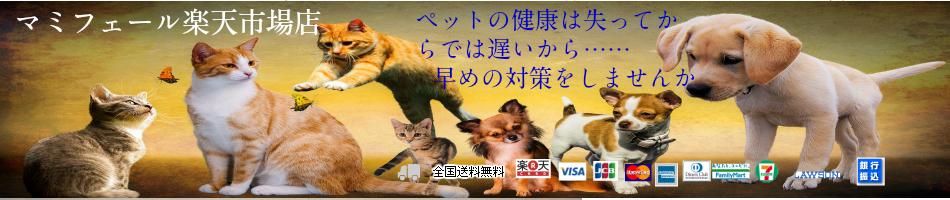 マミフェール 楽天市場店:猫・犬用健康サプリをお届けします