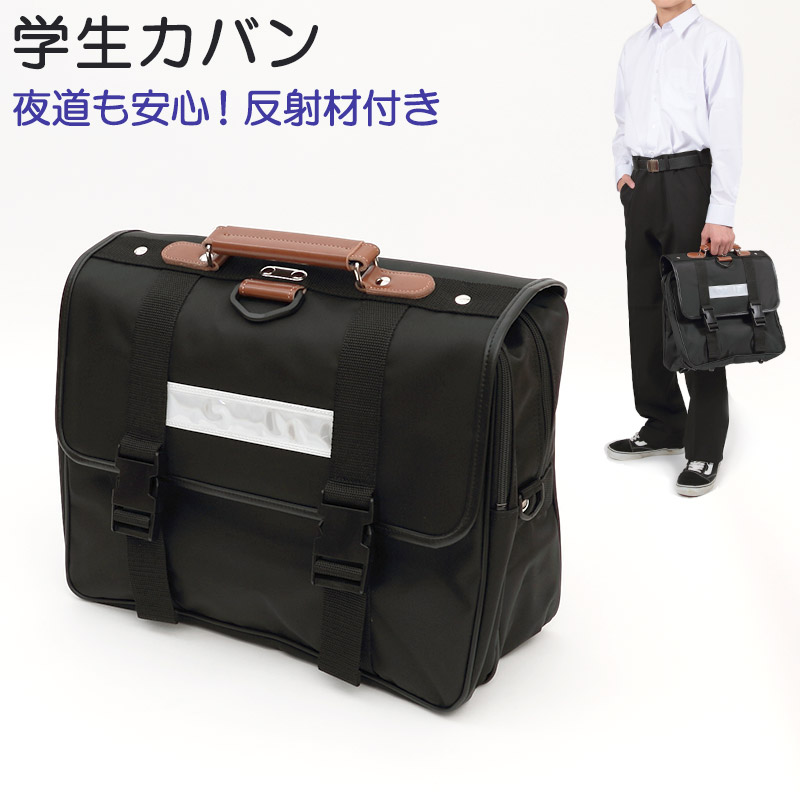 金津中学校指定 学生カバン  (送料無料)