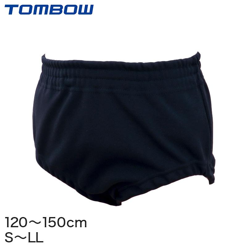 トンボ学生服 内ポケット付きブルマー 120cm~LL (体操服 体操着 運動着 体育 ブルマ 幼稚園 小学生 中学生 高校生 男子 女子 男の子 女の子 学生 大きいサイズあり)