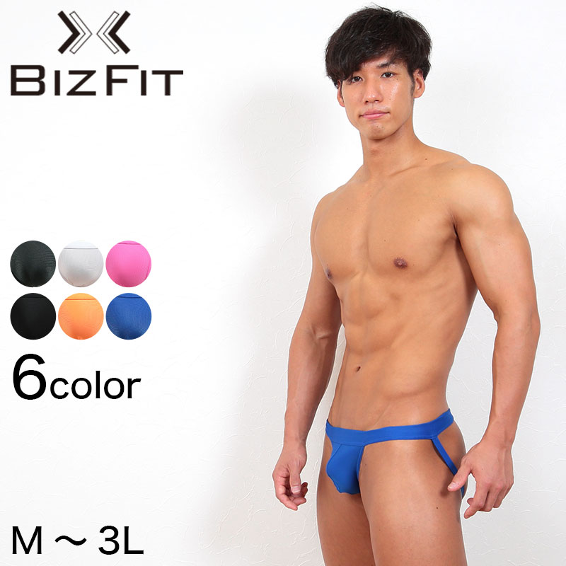 男を上げる↑アンダーウェア ジョックストラップ ブリーフ セクシー メンズ M~3L(M L LL 3L 大きいサイズ パンツ 下着 男性 ビズフィット Bizfit)