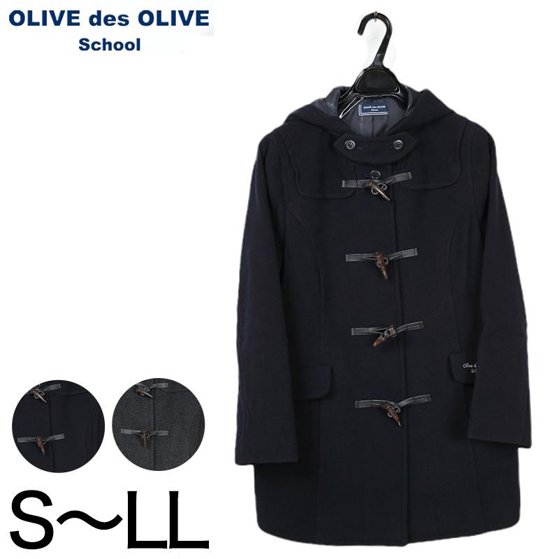 OLIVE des OLIVE シンプルダッフルコート S~LL (スクールコート スクール コート オリーブ・デ・オリーブ 女の子 女子 学生) (送料無料)【在庫限り】