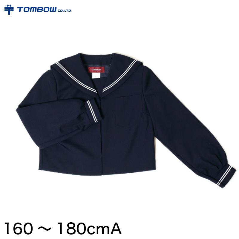 トンボ学生服 女子 サージ織り 白2本ラインセーラー服 160cmA~180cmA (トンボ TOMBOW) (送料無料)【取寄せ】