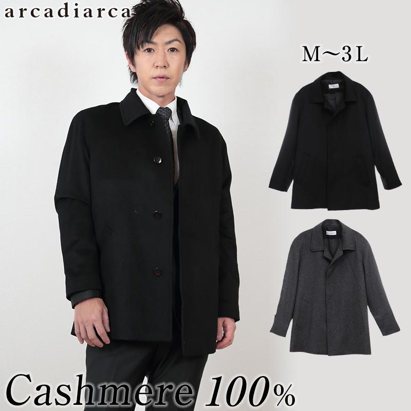 アルカディアルカ arcadiarca メンズハーフコート M~3L (バレンタイン アルカディアルカ カシミア100% 男性 紳士 大きいサイズあり アウター ジャケット コート 大きいサイズあり 黒 礼装 礼装コート ビジネス) (送料無料)【在庫限り】