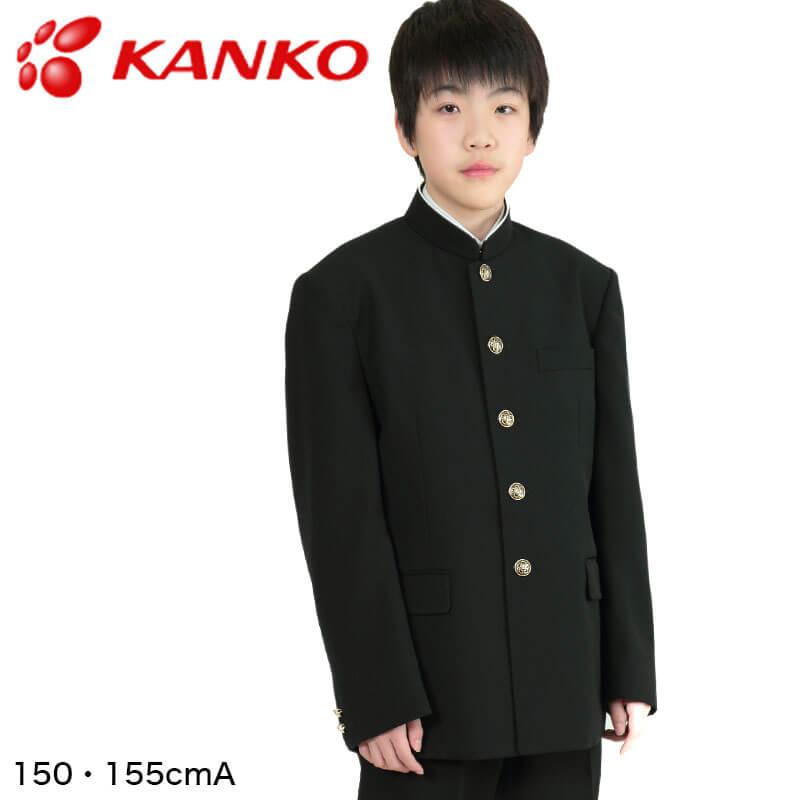 カンコー標準学生服 男子 学生服上着 ソフトラウンドトリムカラー 150cmA・155cmA (Kanko カンコー 中高生 学ラン) (送料無料)【在庫限り】