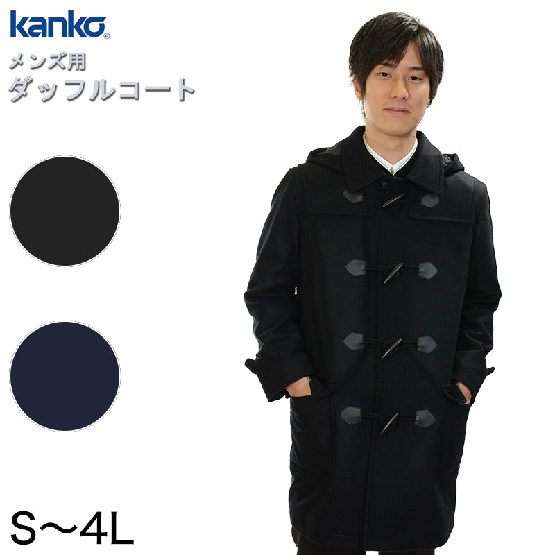 カンコー学生服 メンズ用ダッフルコート S~4L (kanko スクール用 通学用 男性用 男子 学生 フード取り外し可) (送料無料)【在庫限り】